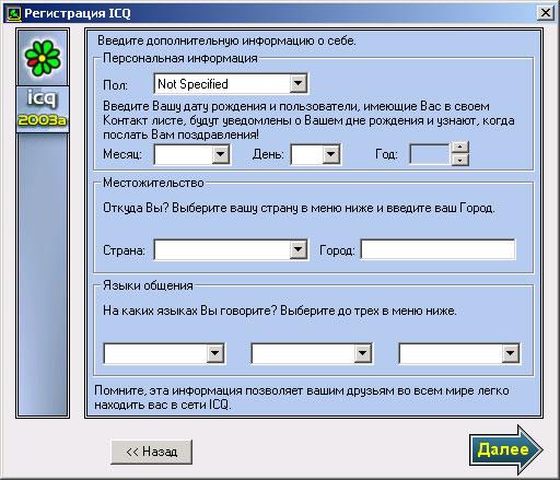 знакомство где не надо вводить пароль